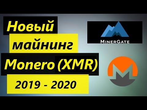 Новый майнинг Monero(XMR) 2020