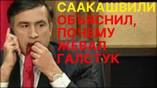 Саакашвили рассказал, почему жевал галстук