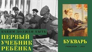 Чем Сталинский Букварь лучше современной Азбуки