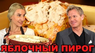 ЯБЛОЧНЫЙ ПИРОГ с медом и финиками от Гордона Рамзи БОЖЕСТВЕННО ВКУСНО Готовить просто с Люсьеной