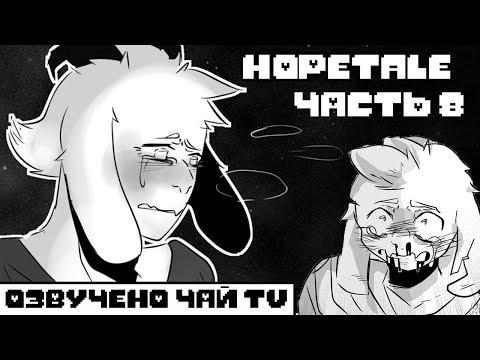 Смерть Азриэля - HOPETale RUS (Часть 8) (Undertale Comic Dub)