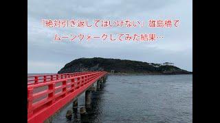 【心霊検証】「絶対引き返してはいけない」と言われる雄島橋でムーンウォークしてみた結果……