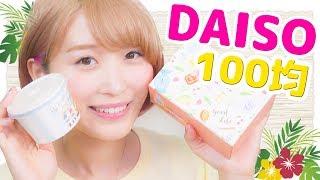 【100均購入品】DAISOのお弁当シリーズがオシャレでカワイイ!! DAISO Haul