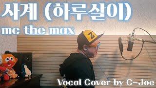 [C-Joe] 사계 하루살이 by mc the max (엠씨더맥스) [one take live vocal cover]