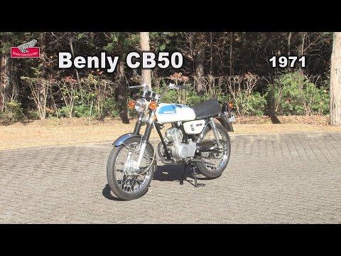 Honda Collection Hall 収蔵車両走行ビデオ Benly CB50(1971年)