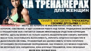 Видео уроки для похудения с Анитой Луценко Фитнес дома