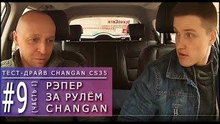 ТЕСТ-Драйв Changan CS35 Выпуск 9 (первая часть) Мнение человека, впервые севшего за...
