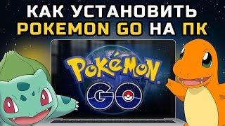 NOX как играть в Pokemon GO на компьютер (Windows/MacOS)