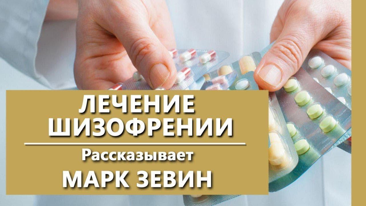 Как лечат шизофрению в россии