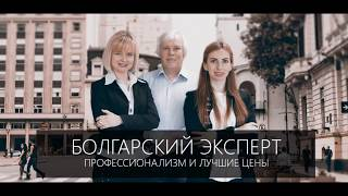Регистрация фирмы в Болгарии(, 2018-04-13T11:58:37.000Z)