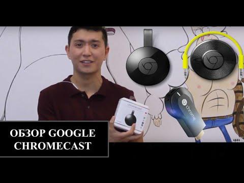 Как подключить смартфон к телевизору? Обзор Google Chromecast