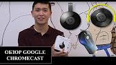 Купить smart cast google chromecast (h2g2-42) по доступной цене в интернет-магазине м. Видео или в розничной сети магазинов м. Видео города.