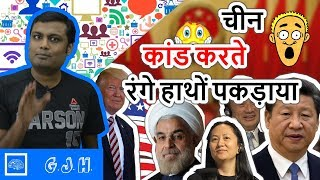 What happening between China and USA and Why Canada arrested Meng Wanzhou ( CFO ) of Huawei  (HINDI)