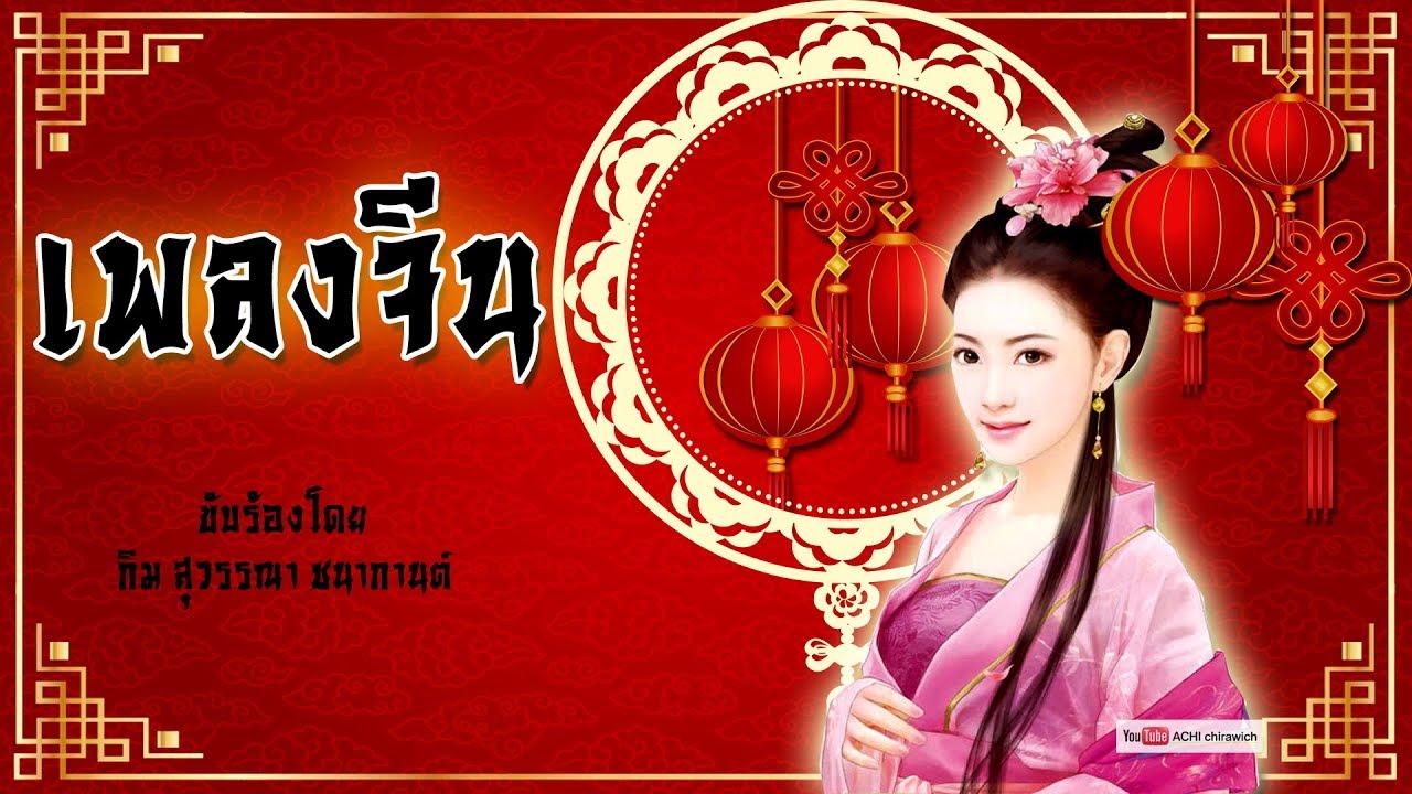 รวมเพลงจีน 24 เพลงเพราะๆ (คัดพิเศษ) เทศกาลตรุษจีน   -  โดย กิม สุวรรณา ชนากานต์