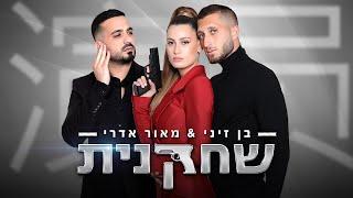 בן זיני ומאור אדרי - שחקנית | הקליפ הרשמי