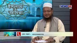 Islam o Amra ইসলাম ও আমরা LIVE on 11th September, 2019 on NEWS24
