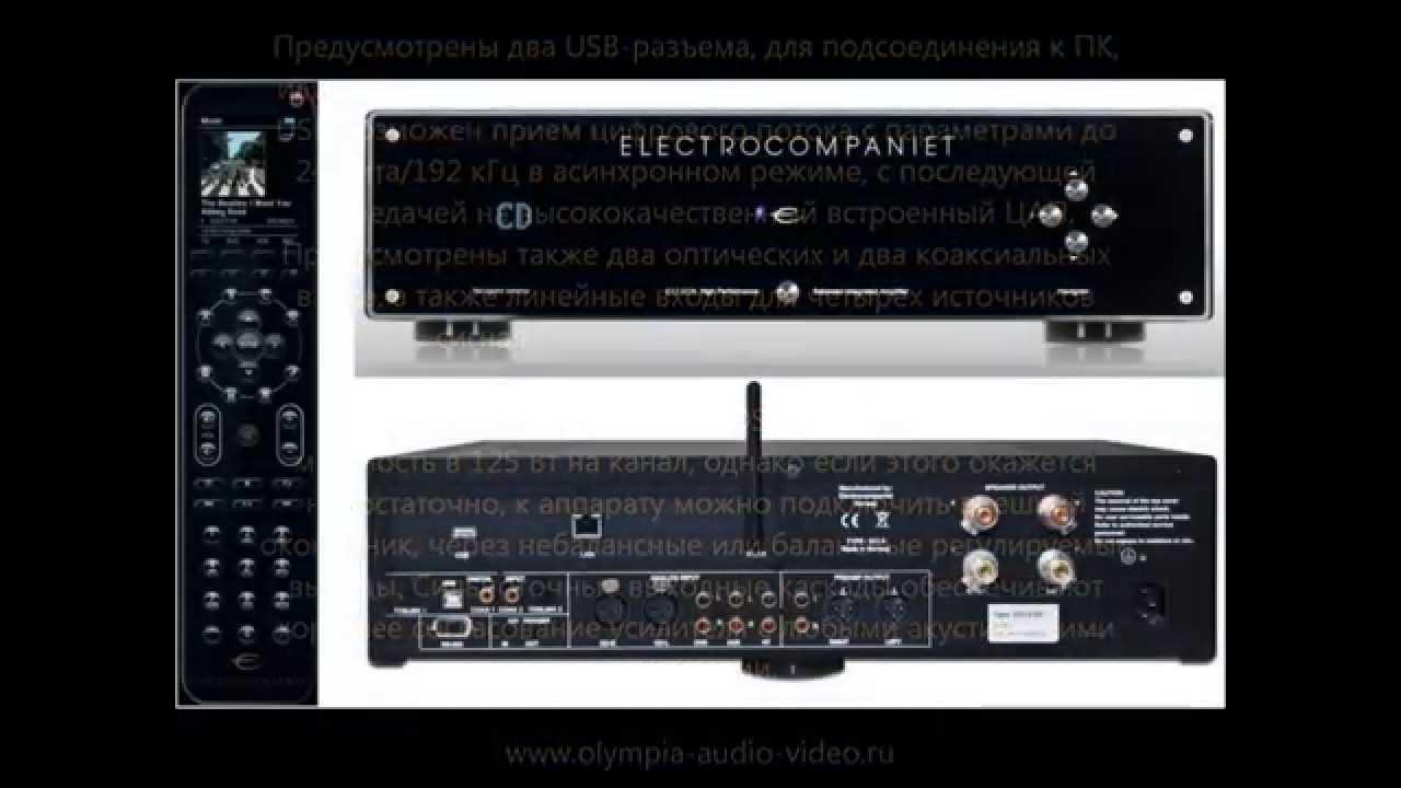 Electrocompaniet ECI-6 DS сетевой стерео усилитель
