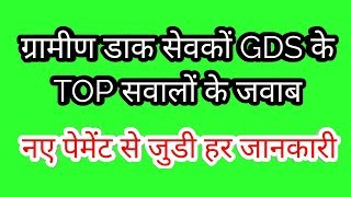GDS Employees के Top Comments के जबाब|| Latest news for GDS Employees