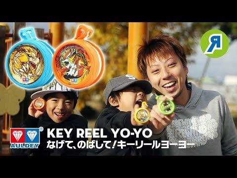 [Yo-Yo] AULDEY Key Reel Yo-Yo PV / なげて、のばして、まわす!キーリールヨーヨーPV(イメージビデオ)【ヨーヨー】【火力少年王】