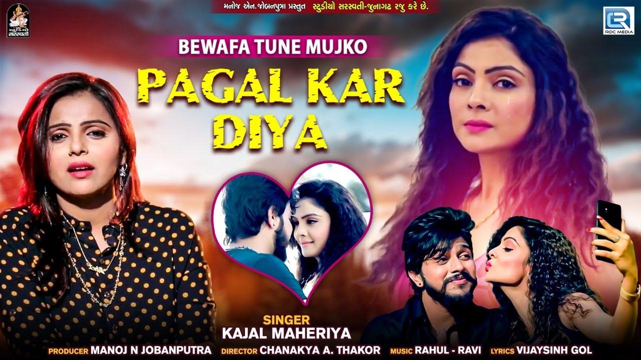 Download Bewafa Tune Mujko Pagal Kar Diya - Kajal Maheriya | Superhit Blockbuster Song | FULL VIDEO SONG