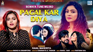 Bewafa Tune Mujko Pagal Kar Diya - Kajal Maheriya | Superhit Blockbuster Song | FULL VIDEO SONG