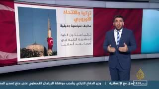 تركيا وتعثر محاولات الانضمام للاتحاد الأوروبي
