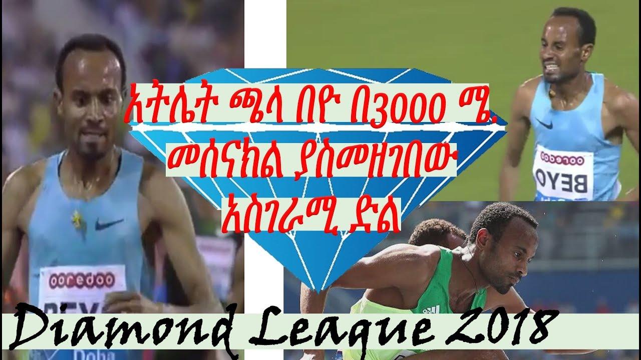 Men 3000m Steeplechase Diamond League Doha_አትሌት ጫላ በዮ በ3000 ሜ. መሰናክል ያስመዘገበው አስገራሚ ድል 2018