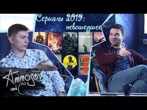 Сериалы 2019: невошедшее (Чернобыль, Мандалорец, Эйфория, Харли Квинн, Хранители, Ты и тд)