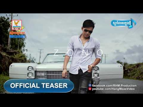 បងចាំ - Zono [OFFICIAL TEASER]