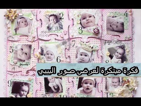 اصنعي ألبوم مدهش لصور طفلك الرضيع على لوحة بشكل جميل .. تتعلق ديكور على الحائط