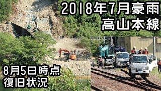 2018年7月に発生した西日本を中心とした豪雨災害。 ついにうれしいニュ...