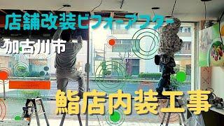 店舗改装ビフォーアフター! 加古川市 鮨店内装工事1