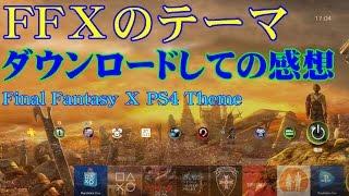 ファイナルファンタジー10 の カスタム テーマをダウンロードしてみた Ps4 I Downloaded The Custom Theme Of Final Fantasy Ⅹ Ff10 FfⅩ