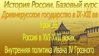 Внутренняя политика Ивана IV Грозного. Судебник 1550 г. Урок 36