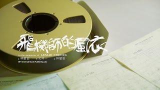 Download lagu 張國榮 Leslie Cheung - 飛機師的風衣 (Official Music Video)