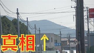 【哲学】あの遠くに見える山は本当に山なのか!?