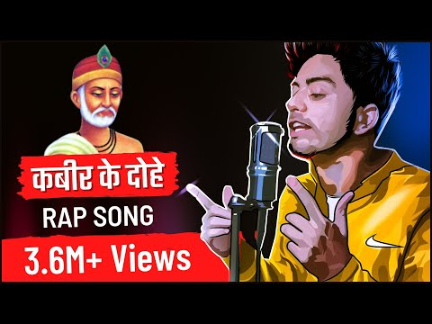 Kabir Das ke Motivational Dohe on Life | Rap version