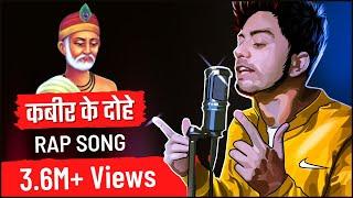 Kabir Das ke Motivational Dohe on Life | Tribute tio Kabira Rap version