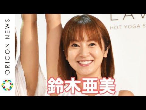 鈴木亜美、激辛好きに夫は「ドン引き」 みそ汁一杯に一味一本使用 『ジューシーフェイスヨガ』スペシャルサポーター就任