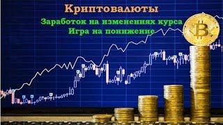 Падение курса криптовалют - Заработок на падении крипты: Торговля при падении курса криптовалют