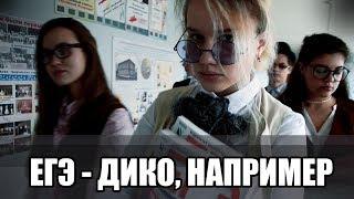 LizaVett - ЕГЭ - Это ДИКО, НАПРИМЕР   ПАРОДИЯ