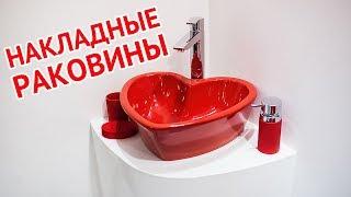 Накладные раковины в ванной - обзор моделей | Overhead the bathroom sink