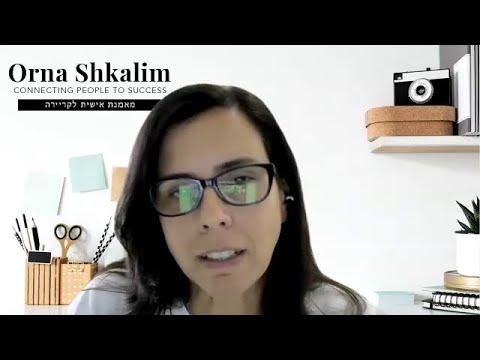 אורנה שקלים - בניית קורות חיים לראיונות עבודה ומציאת עבודה