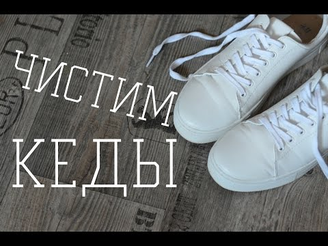 Как правильно чистить белые кроссовки - простые советы