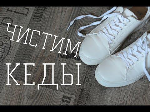 Как помыть белые кроссовки из кожи