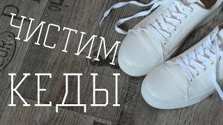 видео Как ухаживать за белой обувью