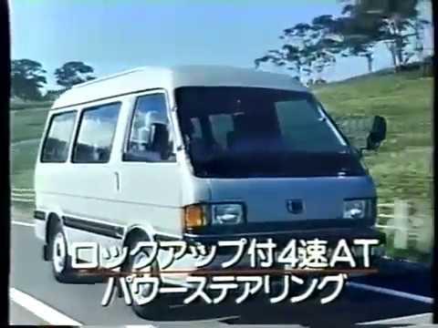 Mazda Bongo Wagon 1983 Commercial (Japan) - YouTube