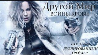 Другой мир:  Войны крови (2016) Трейлер к фильму (Русский язык)