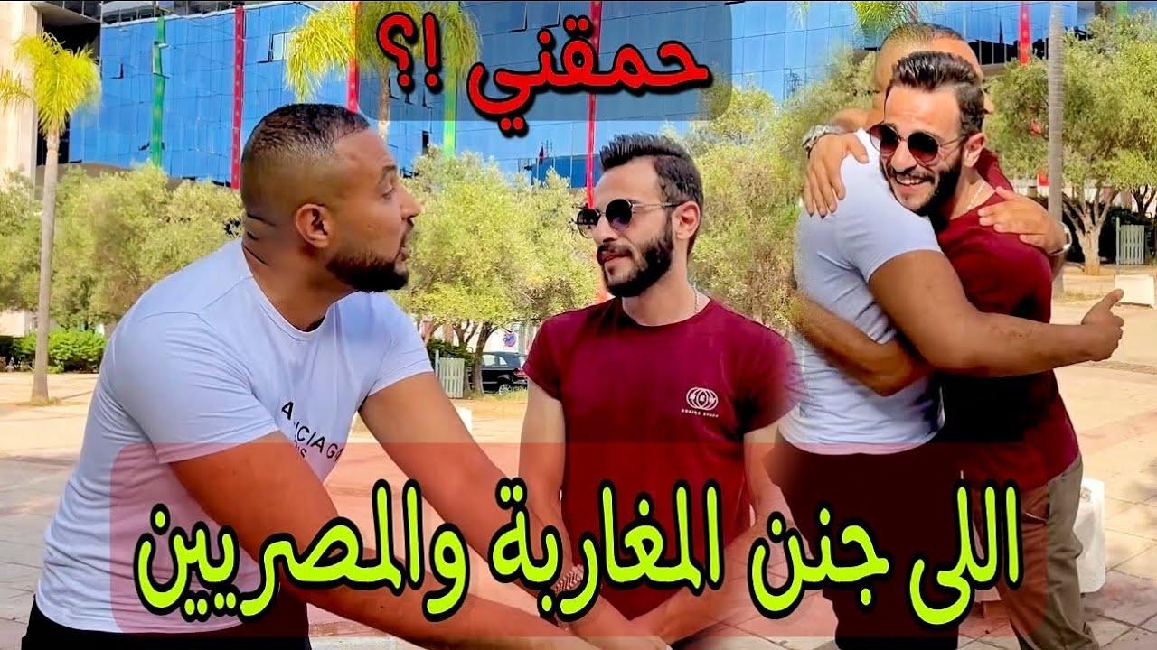 وصل وصل 👻 - المغاربة افتكروه مصري و المصريين كمان على مواقع التواصل الاجتماعي   و كانت المفاجأة ! ؟