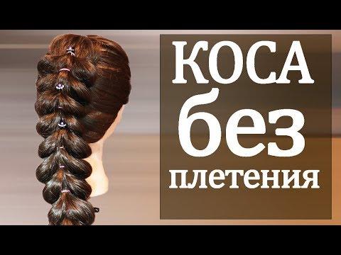 ПРИЧЕСКА НА 1 СЕНТЯБРЯ Hairstyles Объемная КОСА БЕЗ ПЛЕТЕНИЯ с помощью резинок